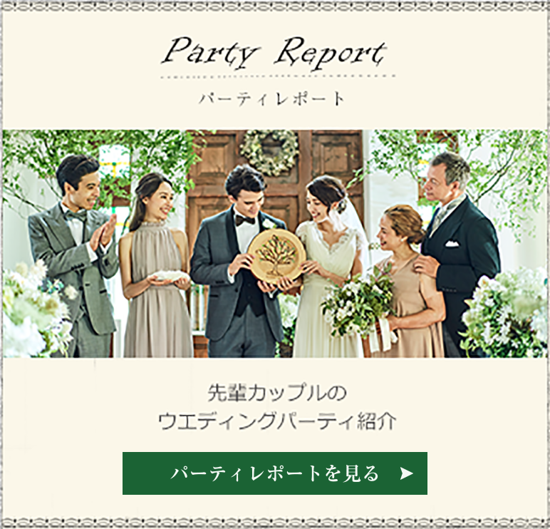 Party Report パーティリポート